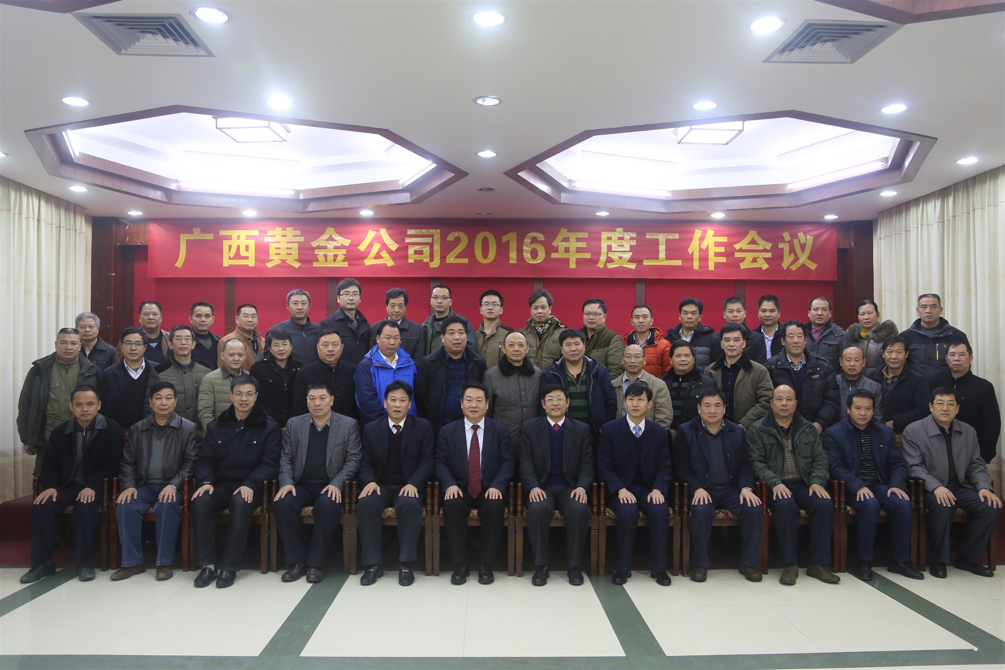 2016年度工作会