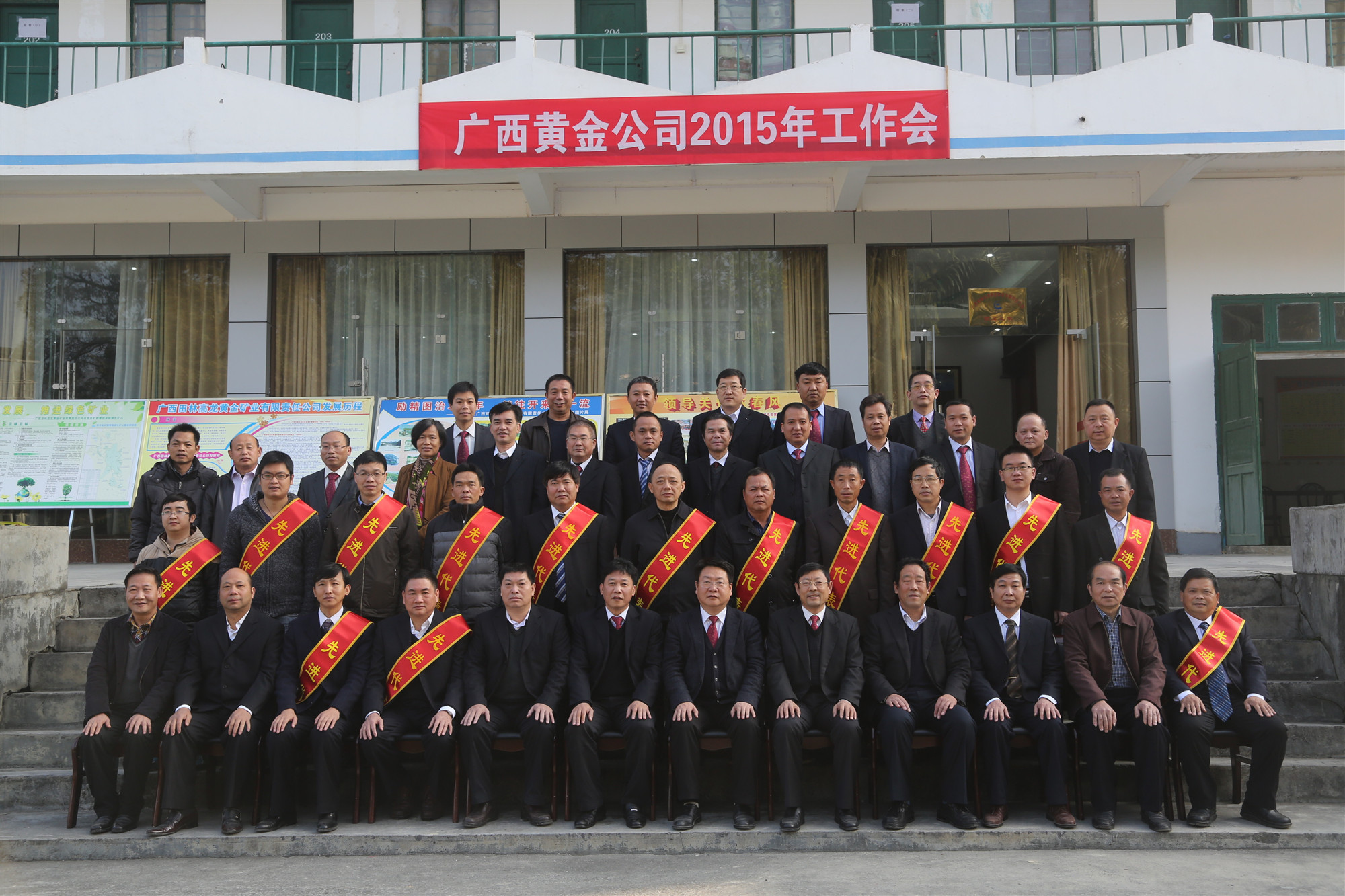 中國黃金集團廣西有限公司2015年工作會