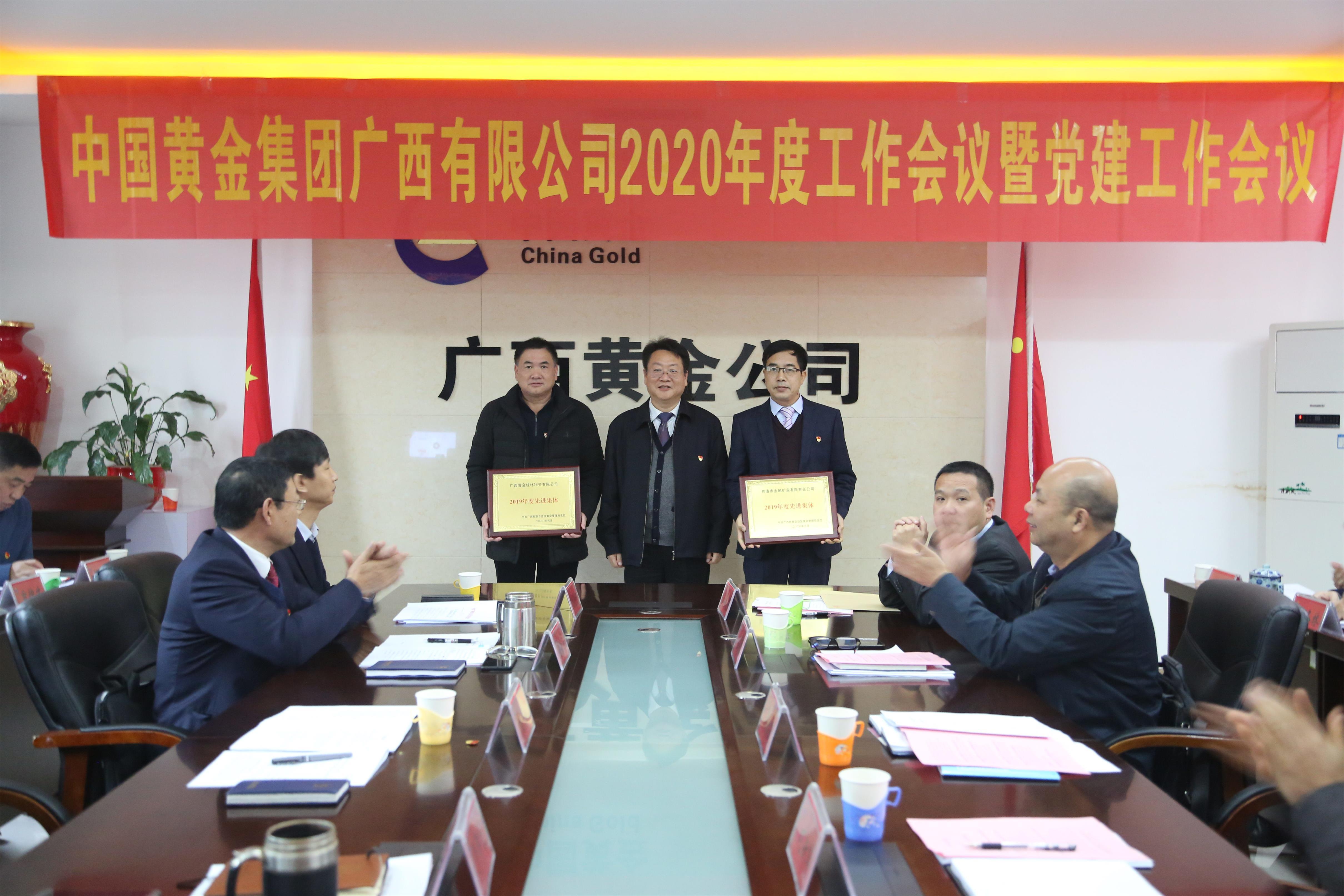 中国黄金集团广西有限公司召开2020年度工作会议暨党建工作会议