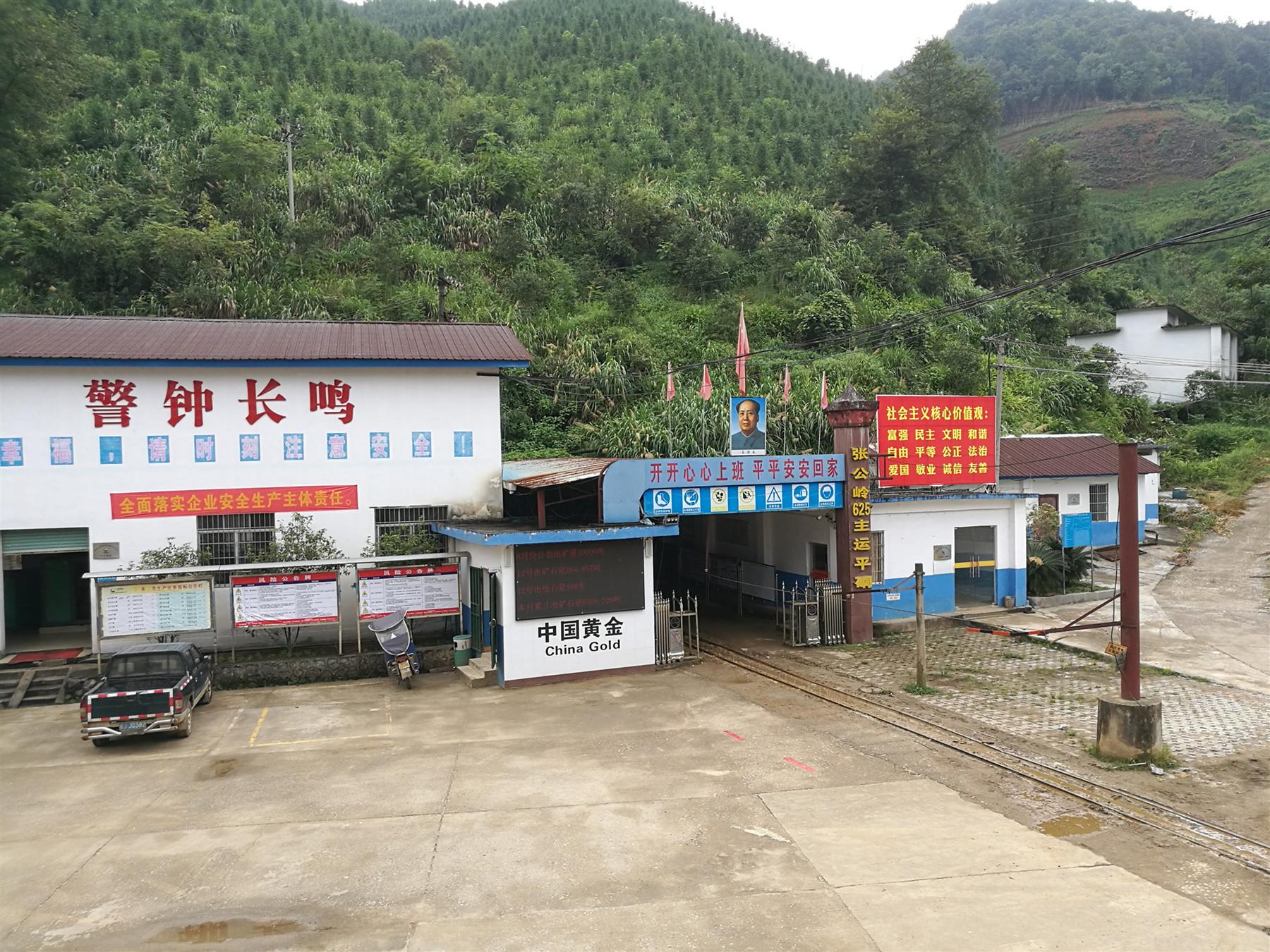 贺州市金琪矿业有限责任公司张家岭坑口