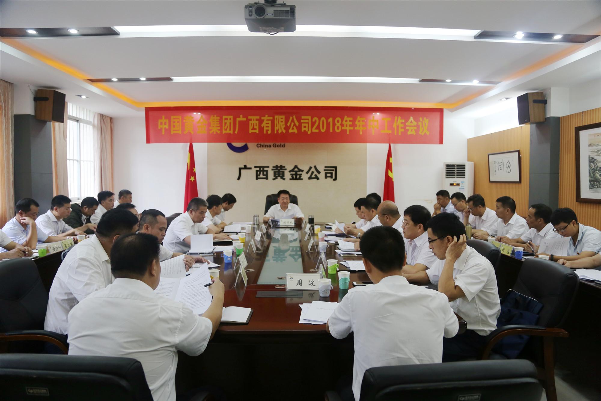 中國黃金集團廣西有限公司2018年年中工作會議