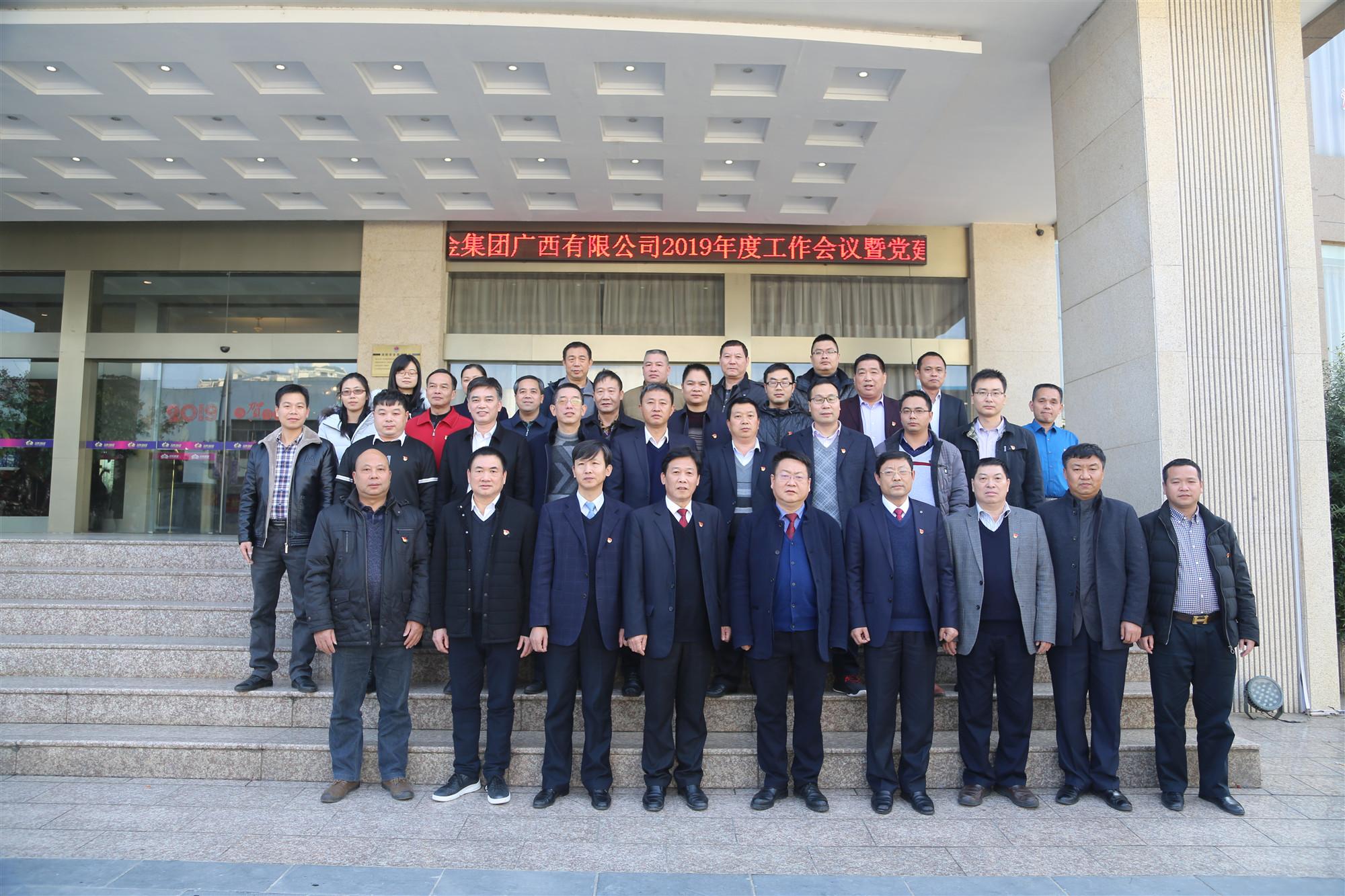 中國黃金集團廣西有限公司2019年度工作會議暨黨建工作會議