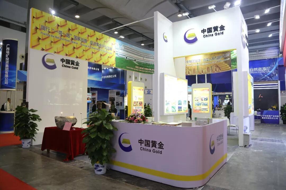 2019中國—東盟礦業論壇期間,中國黃金集團有限公司在會展中心設展